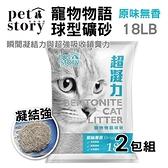 [2包組]PET STORY寵物物語-球型礦砂-原味無香 18LB/包