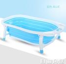兒童寶寶洗澡盆嬰兒可摺疊坐躺便攜式通用新生幼兒大號加厚沐浴盆CY 自由角落