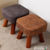 小凳子家用矮凳實木方凳換鞋凳時尚創意成人椅子兒童沙發凳茶幾凳 魔方數碼館igo
