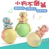 百貨週年慶-不倒翁不倒翁嬰兒玩具發光音樂小狗不倒翁3-6-12個月男寶寶益智玩具