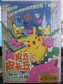 挖寶二手片-B11-103-正版VCD【皮丘與皮卡丘】-卡通動畫-國日語發音