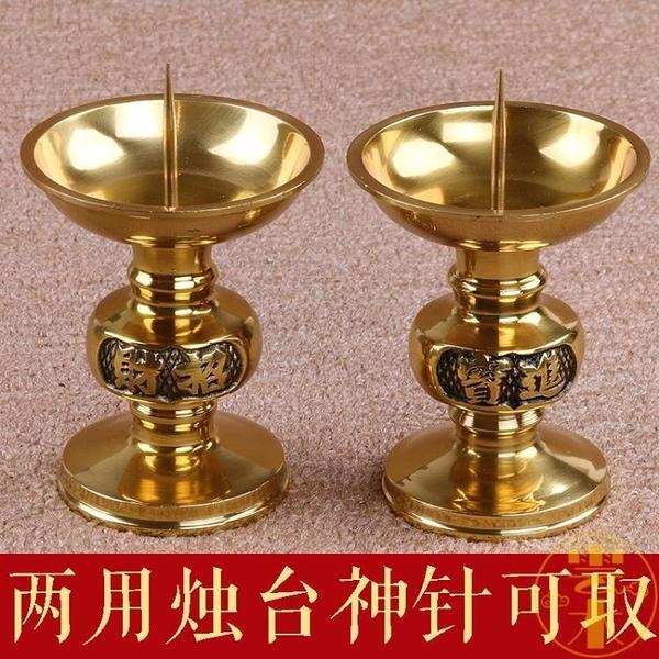 銅蠟燭台 供佛燭台家用 純銅一對供奉燈座佛具用品【雲木雜貨】