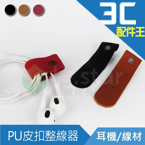 lestar 耳機傳輸線收納 仿皮革集線器 皮扣 理線器 整線器 線材收納 線材整理 耳機 傳輸線 皮革