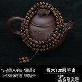 正山檀金絲老料越南沉香木手鏈108顆佛珠手串男女情侶木念珠飾品 造物空間