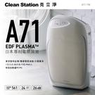 專利電漿滅菌【克立淨】A71 空氣清淨機 14-24坪|安全滅菌|PM0.3完全過濾|CADR 561|防疫清淨首選