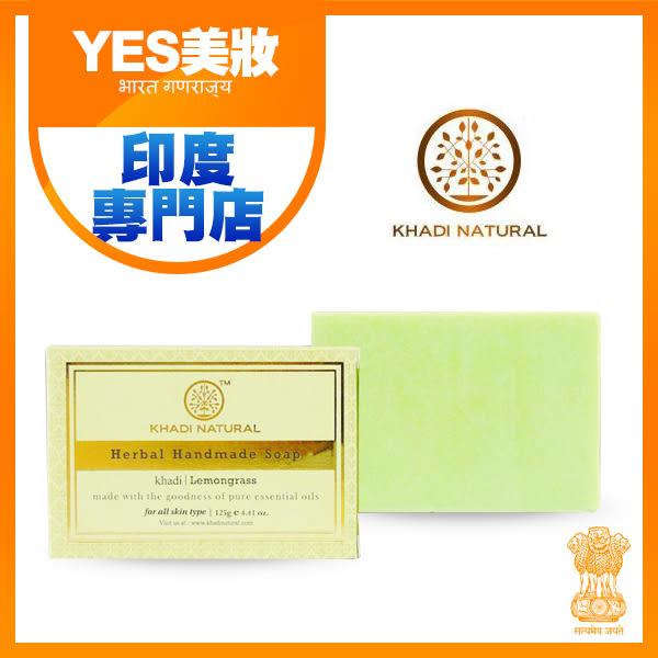 印度 Khadi 草本檸檬草/香茅手工精油香皂 125g 美肌皂 肥皂【YES 美妝】