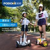 扶杆平衡車 智慧電動車學生成年帶手扶桿自平衡車兒童8-12雙輪小孩代步車T 3色