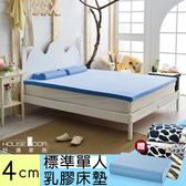 House Door 大和抗菌表布 4cm乳膠床墊全配組-單人3尺天空藍