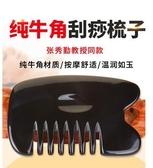刮痧板張秀勤全息天然水牛角刮痧梳子加厚全身通用頭部刮痧板梳 智慧e家