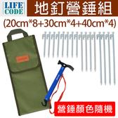 LIFECODE野營錘+地釘收納包+地釘(20cm*8+30cm*4+40cm*4)