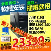 【23399元】最新AMD 六核3.9G六核心1050Ti獨顯4G極速SSD硬碟含WIN10模擬器多開遊戲全順暢吃雞鬥陣