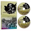老兵日記:1949慟山河DVD...