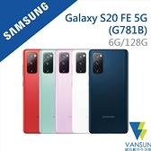 【贈傳輸線+集線器】Samsung Galaxy S20 FE 5G 6G/128G 6.5吋智慧型手機【葳訊數位生活館】