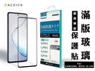 三星 Note10 Lite (SM-N770F)《日本材料9H鋼化膜滿版玻璃貼玻璃膜》亮面螢幕玻璃保護貼玻璃保護膜鋼膜