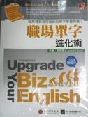 【書寶二手書T8/語言學習_ZBY】職場單字進化術_Quentin Brand