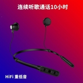 藍芽耳機雙耳入耳式5.0蘋果安卓手機通用掛脖長續航重低音 扣子小鋪