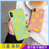 滿屏笑臉三星Note9 Note8 手機殼卡通素殼全包邊軟殼保護殼保護套果凍殼