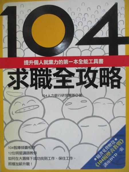 【書寶二手書T1/財經企管_DRV】104求職全攻略_104人力銀行研究團隊