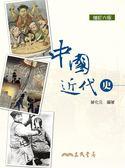 (二手書)中國近代史(增訂六版)