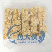 A1【魚大俠】FF172冷凍熟義大利麵蝴蝶麵(180g/片/5片/包)杜蘭小麥