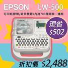 EPSON 愛普生 LW-500 可攜式 標籤機 /緞帶標籤機/標籤帶/防水標籤帶