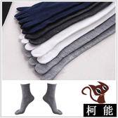 男士五指襪【7510】男士防腳氣防臭中筒休閒棉襪 分趾襪