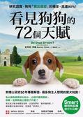 (二手書)看見狗狗的72個天賦:最多狗主人想問的愛犬知識,狗博士研究50年專業解..