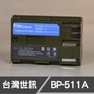 【現貨】BP-511 BP511 CANON BP512 台灣 世訊 副廠 鋰 電池 40D 50D G6 一年保固
