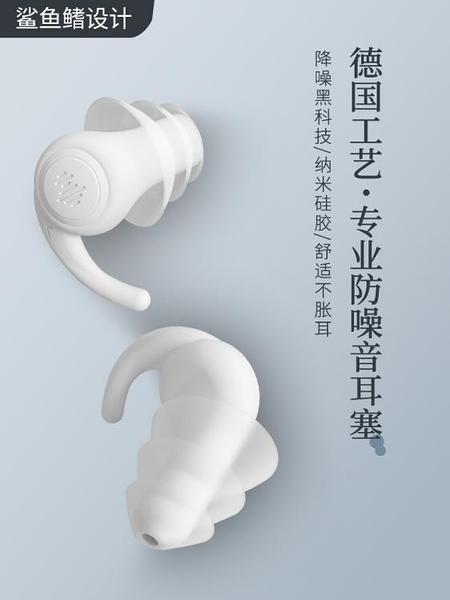 耳塞 專業耳塞防噪音睡眠用超級隔音睡覺專用降噪工業防吵靜音神器學生 晶彩 99免運