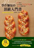 (二手書)學作麵包的頂級入門書