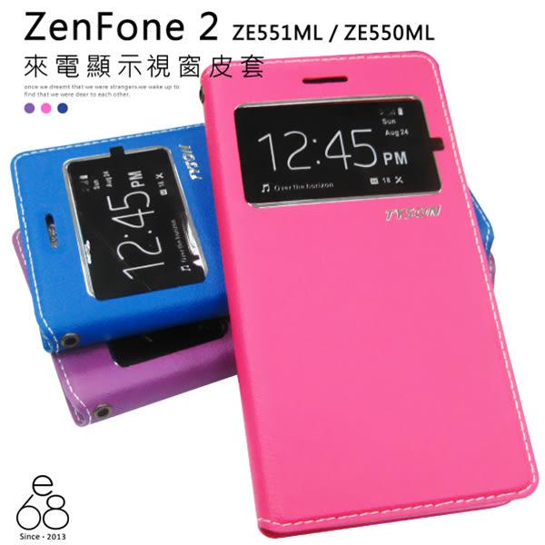 【現貨】視窗皮套 來電顯示 ZenFone 2 ZE551ML ZE550ML 手機殼 手機皮套 皮革 支架 掀蓋 軟殼
