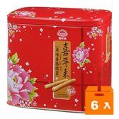 喜年來 原味蛋捲禮盒(鐵盒) 512g (6入)/箱