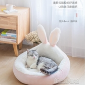 寵物窩貓窩冬季保暖泰迪狗窩四季通用貓咪床貓屋