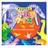 《 日本LIEBAM 》遊戲貼紙書 - 拼圖連連看恐龍世界 ╭★ JOYBUS玩具百貨