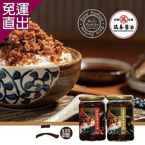 《巴黎香氛×瑞春》 純素香菇松茸素肉燥×2罐 (口味任選)【免運直出】