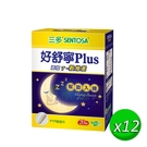 【三多生技】好舒寧®Plus複方植物性膠囊(20粒/盒) x 12盒 ~ 超值免運組