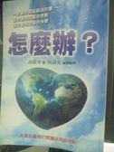 【書寶二手書T7/勵志_LKE】怎麼辦?_高淑華
