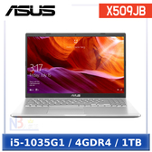 【送鼠墊】 ASUS X509JB-0121S1035G1 15.6吋 【0利率】 筆電 (i5-1035G1/4GDR4/1TB/W10H)