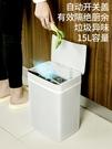 智慧垃圾桶感應式家用客廳高檔廚房衛生間創意自動帶蓋電動踢踢桶