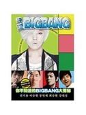 (二手書)我愛BIGBANG:你所不知的BIGBANG大蒐秘