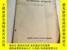 二手書博民逛書店G198罕見《歌達綱領批判》簡介和註釋(討論稿)1974Y259056