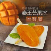 【屏聚美食】泰王天然芒果冰(5支/盒) - 任選