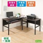 《DFhouse》頂楓150+90公分大L型工作桌+1抽屜電腦桌胡桃木色