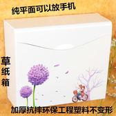 免打孔衛生間紙巾盒草紙箱浴室衛生紙盒塑膠廁所紙巾架【中秋節85折】