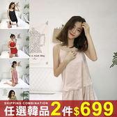 任選2件699家居服半熟少女質感輕薄舒適吊帶睡衣套裝居家服【08G-M0510】