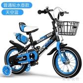 兒童自行車2-3-4-6-7-8歲男孩女孩童車12-14-16-18寸腳踏車 LN5103【東京衣社】