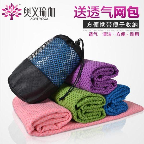 食尚玩家 奧義硅膠瑜伽鋪巾專業防滑瑜珈鋪墊高溫吸汗yoga加厚毛巾毯郵