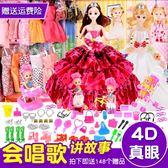 5D真眼音樂會唱歌芭比娃娃套裝大禮盒婚紗女孩公主兒童玩具【店慶85折促銷】