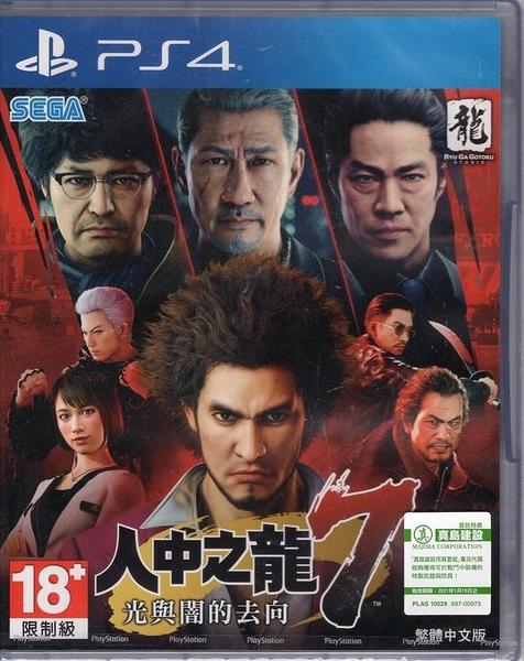 PS4遊戲 人中之龍 7 光與闇的去向 Yakuza Like a Dragon 中文亞版【玩樂小熊】