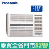 (預購)Panasonic國際4-5坪1級變頻右吹窗型冷暖空調CW-N28HA2_含配送到府+標準安裝【愛買】
